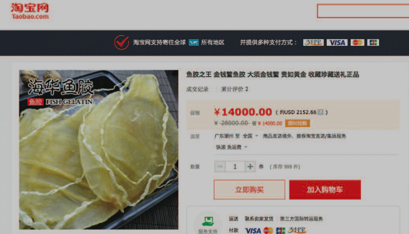 'Totoaba' fish maw offered for sale online. The advertisement describes the 'long-tubuled golden coin fish maw' as 'precious as gold, ideal for collection and gift'. Photo from EIA report, 2016.